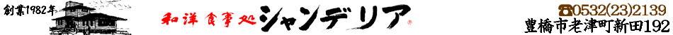 元市議会議員 夏目忠男先生の忘年会に お邪魔させて頂きました | レストラン シャンデリア